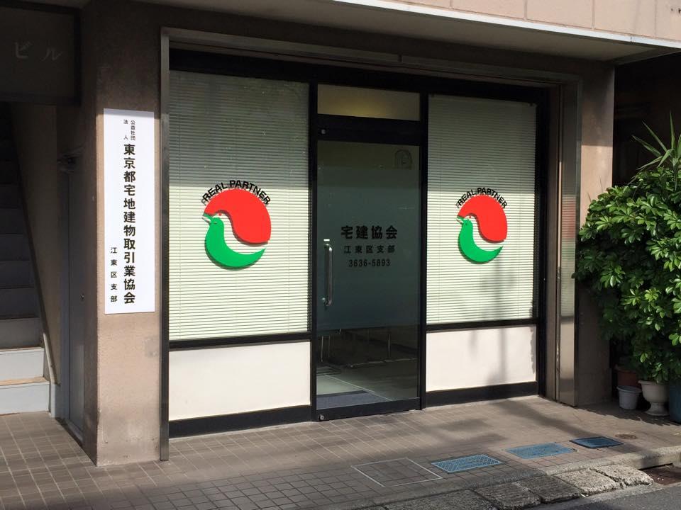 江東区支部事務所