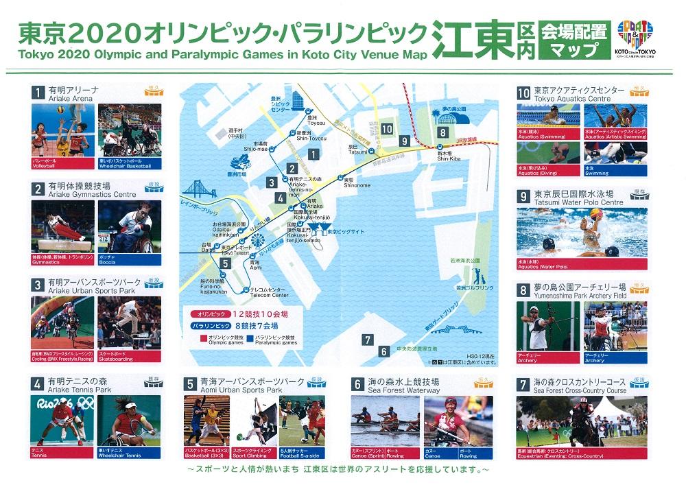 東京2020オリンピック・パラリンピック 江東区内会場配置マップ